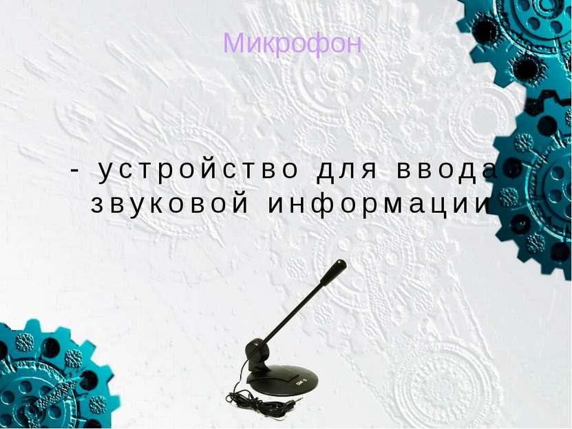 Микрофон - устройство для ввода звуковой информации