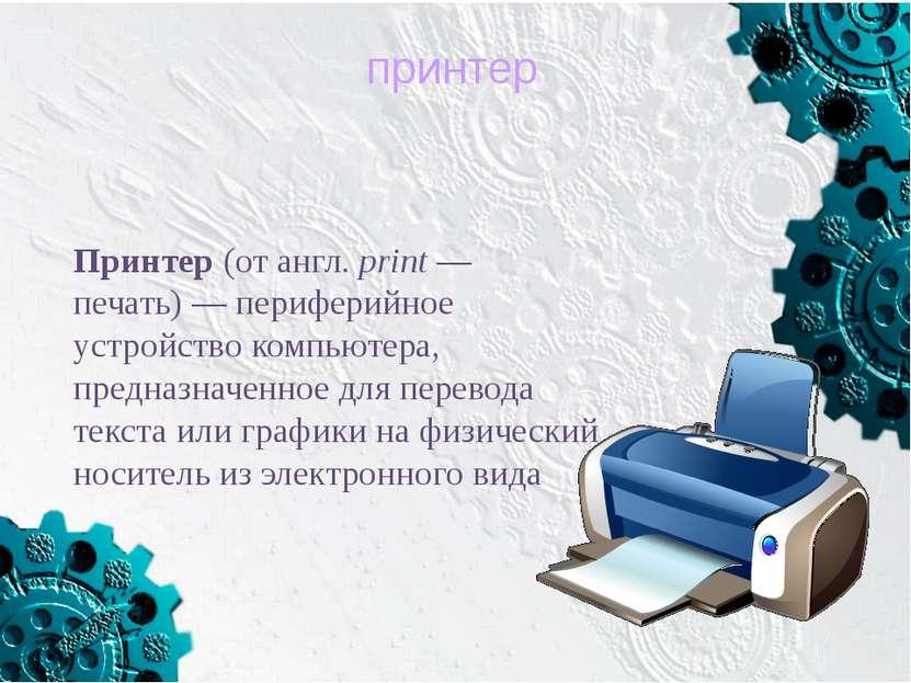 принтер Принтер(отангл.print— печать)—периферийное устройствокомпьютер...