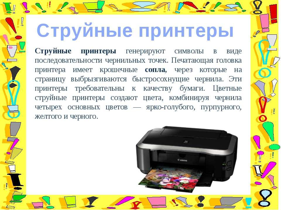 Струйные принтеры Струйные принтеры генерируют символы в виде последовательно...