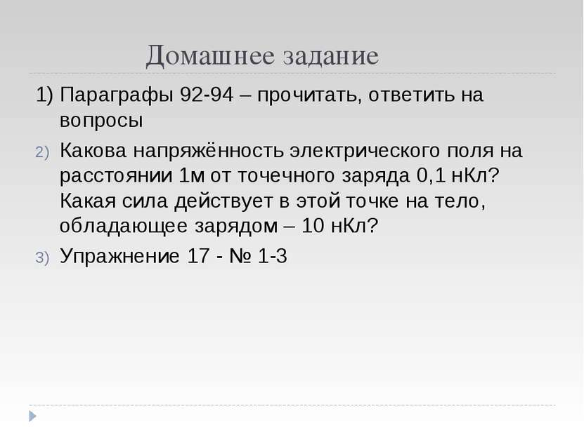 Домашнее задание 1) Параграфы 92-94 – прочитать, ответить на вопросы Какова н...