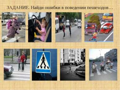 ЗАДАНИЕ. Найди ошибки в поведении пешеходов…