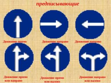предписывающие Движение прямо Движение направо Движение направо Движение напр...