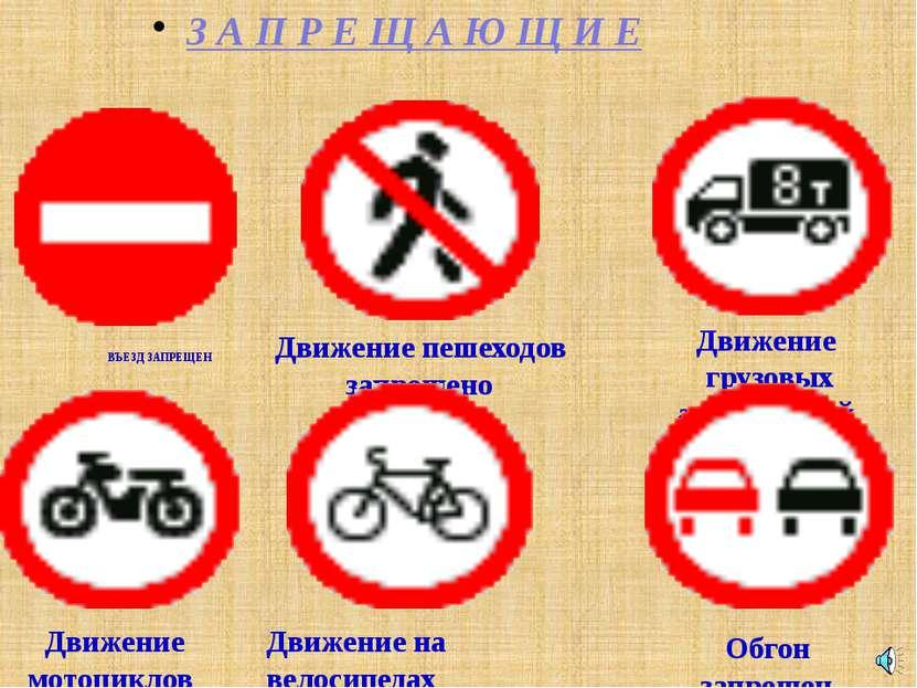 ВЪЕЗД ЗАПРЕЩЕН Движение пешеходов запрещено Движение грузовых автомобилей зап...
