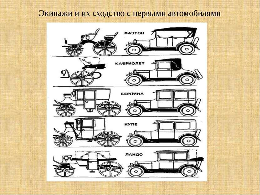Экипажи и их сходство с первыми автомобилями