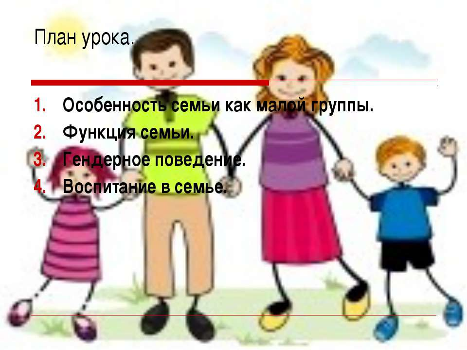 План урока. Особенность семьи как малой группы. Функция семьи. Гендерное пове...