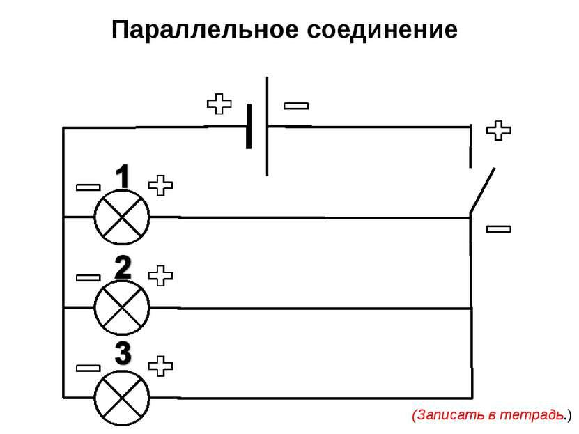 Параллельное соединение (Записать в тетрадь.)