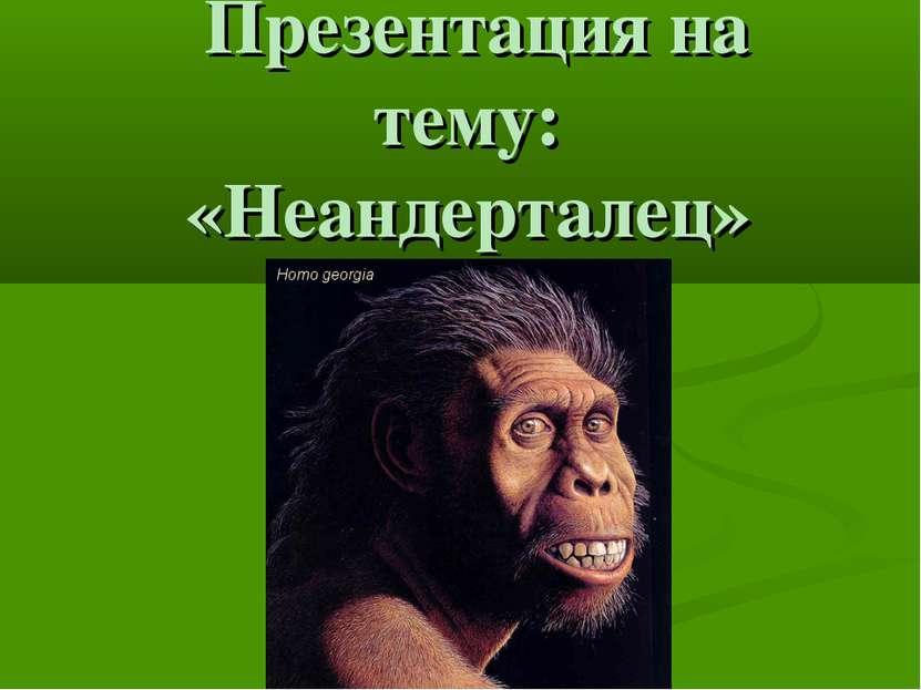 Презентация на тему: «Неандерталец»