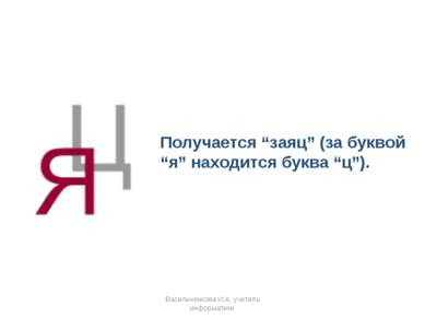 """Получается """"заяц"""" (за буквой """"я"""" находится буква """"ц""""). Васильченкова И.А. учи..."""