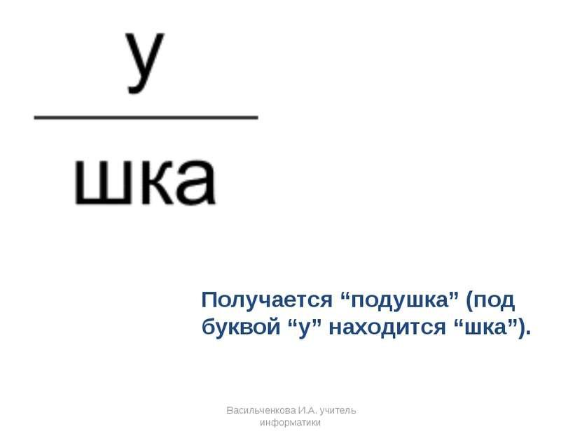 """Получается """"подушка"""" (под буквой """"у"""" находится """"шка""""). Васильченкова И.А. учи..."""