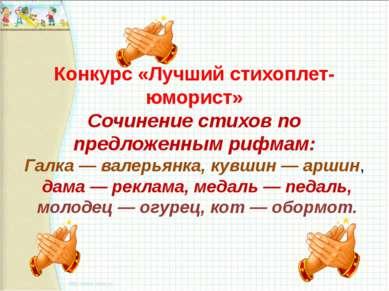 Конкурс «Лучший стихоплет-юморист» Сочинение стихов по предложенным рифмам: Г...