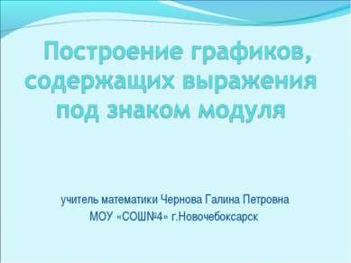 учитель математики Чернова Галина Петровна МОУ «СОШ№4» г.Новочебоксарск