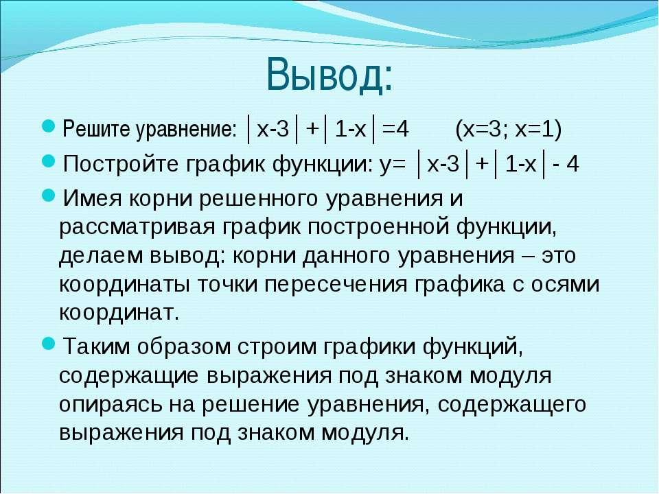Вывод: Решите уравнение: │х-3│+│1-х│=4 (х=3; х=1) Постройте график функции: y...