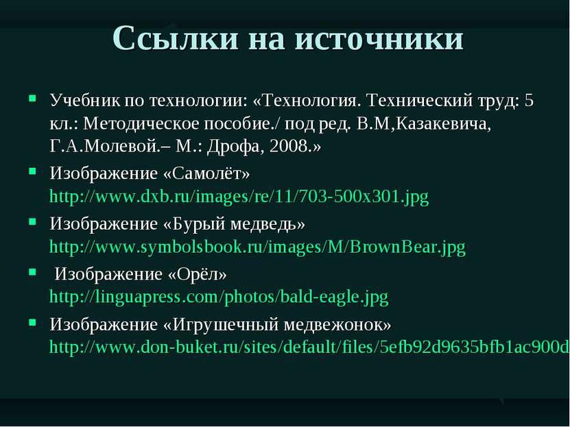 Ссылки на источники Учебник по технологии: «Технология. Технический труд: 5 к...