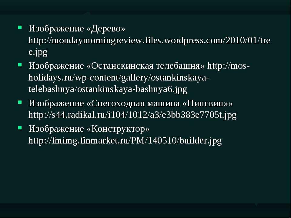 Изображение «Дерево» http://mondaymorningreview.files.wordpress.com/2010/01/t...