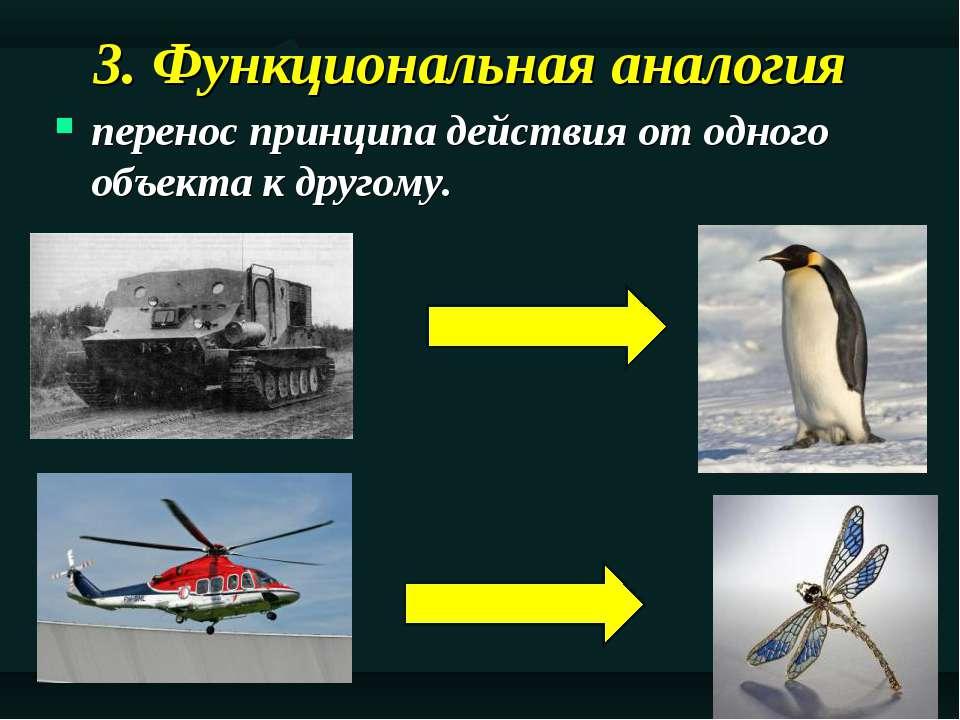 3. Функциональная аналогия перенос принципа действия от одного объекта к друг...