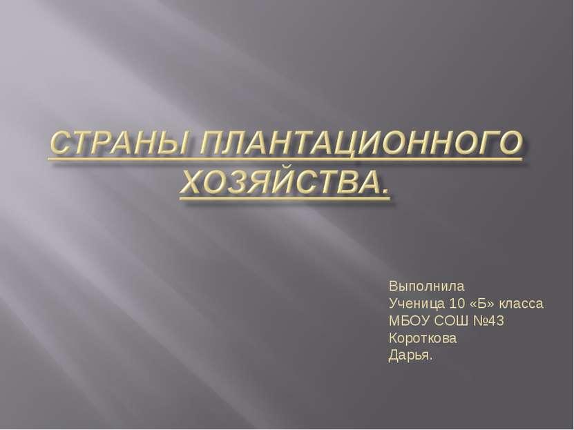 Выполнила Ученица 10 «Б» класса МБОУ СОШ №43 Короткова Дарья.