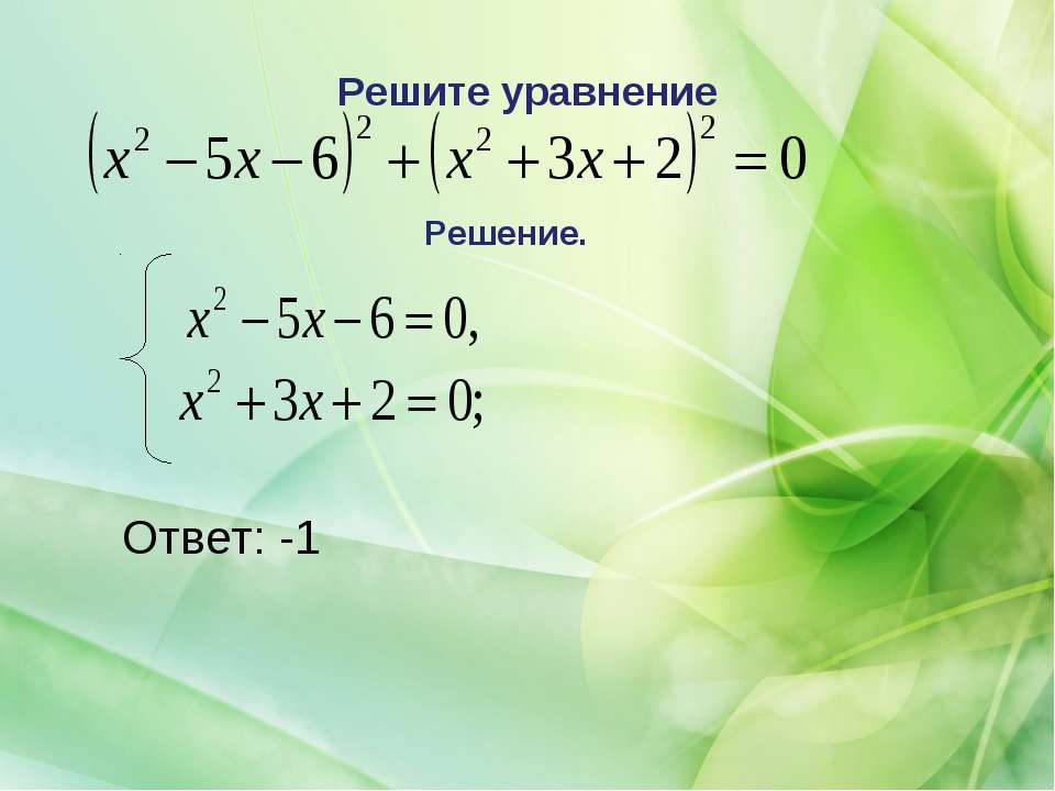 Решите уравнение Решение. Ответ: -1