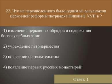 23. Что из перечисленного было одним из результатов церковной реформы патриар...