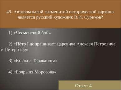 49. Автором какой знаменитой исторической картины является русский художник В...