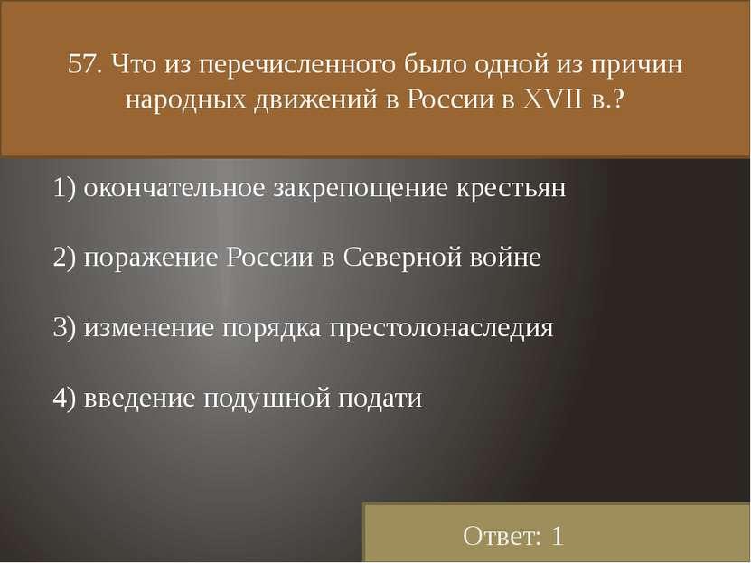 57. Что из перечисленного было одной из причин народных движений в России в X...