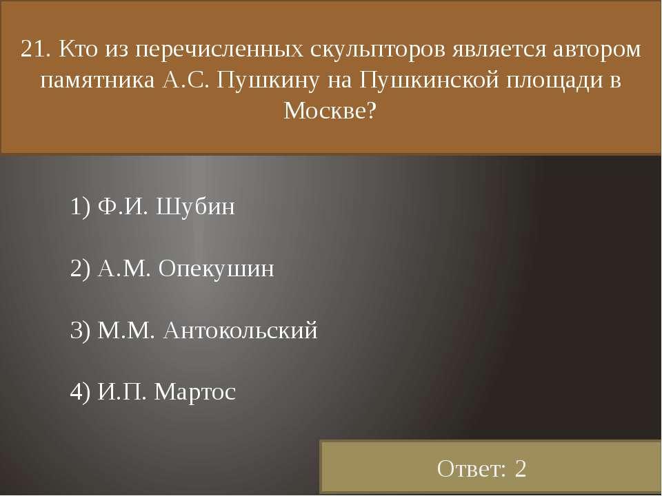 21. Кто из перечисленных скульпторов является автором памятника А.С. Пушкину ...