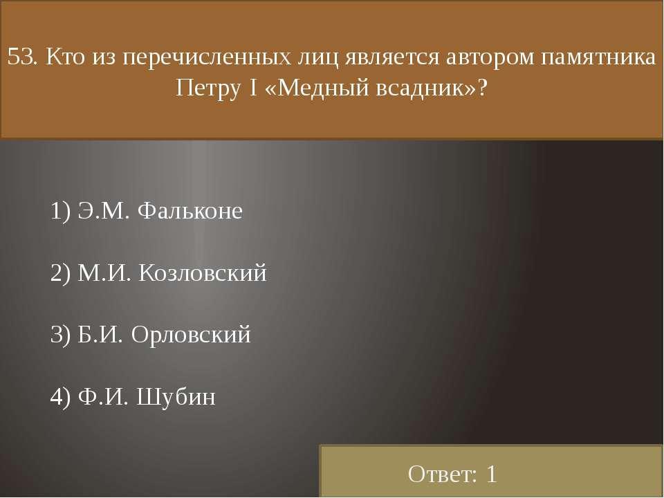 53. Кто из перечисленных лиц является автором памятника Петру I «Медный всадн...