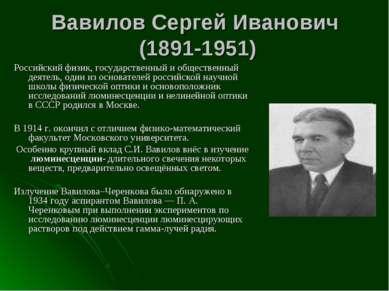 Вавилов Сергей Иванович (1891-1951) Российский физик, государственный и общес...