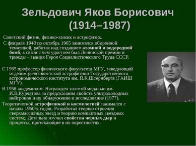 Зельдович Яков Борисович (1914–1987) Советский физик, физико-химик и астрофиз...