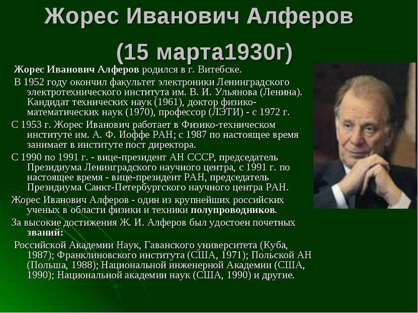 Жорес Иванович Алферов (15 марта1930г) Жорес Иванович Алферов родился в г. Ви...