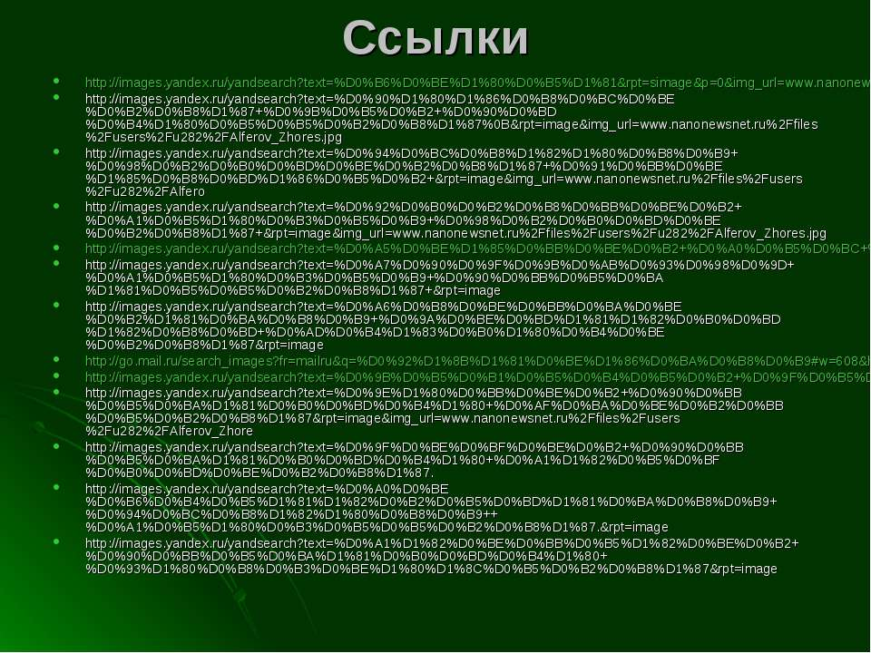 Ссылки http://images.yandex.ru/yandsearch?text=%D0%B6%D0%BE%D1%80%D0%B5%D1%81...