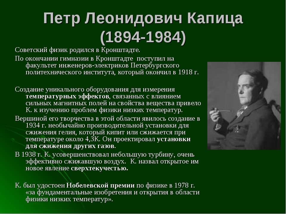 Петр Леонидович Капица (1894-1984) Советский физик родился в Кронштадте. По о...