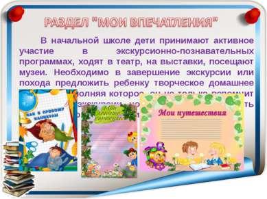 В начальной школе дети принимают активное участие в экскурсионно-познавательн...