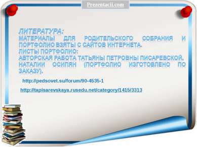 http://tapisarevskaya.rusedu.net/category/1415/3313 http://pedsovet.su/forum/...