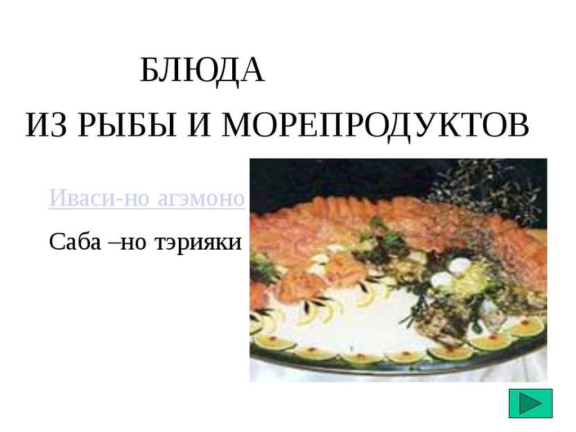 Натереть солью рыбу с обеих сторон и оставить на 15 мин. Промыть в воде, обсу...