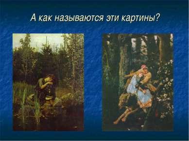 А как называются эти картины?