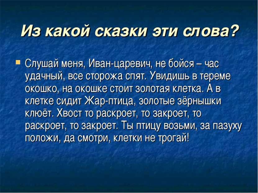Из какой сказки эти слова? Слушай меня, Иван-царевич, не бойся – час удачный,...