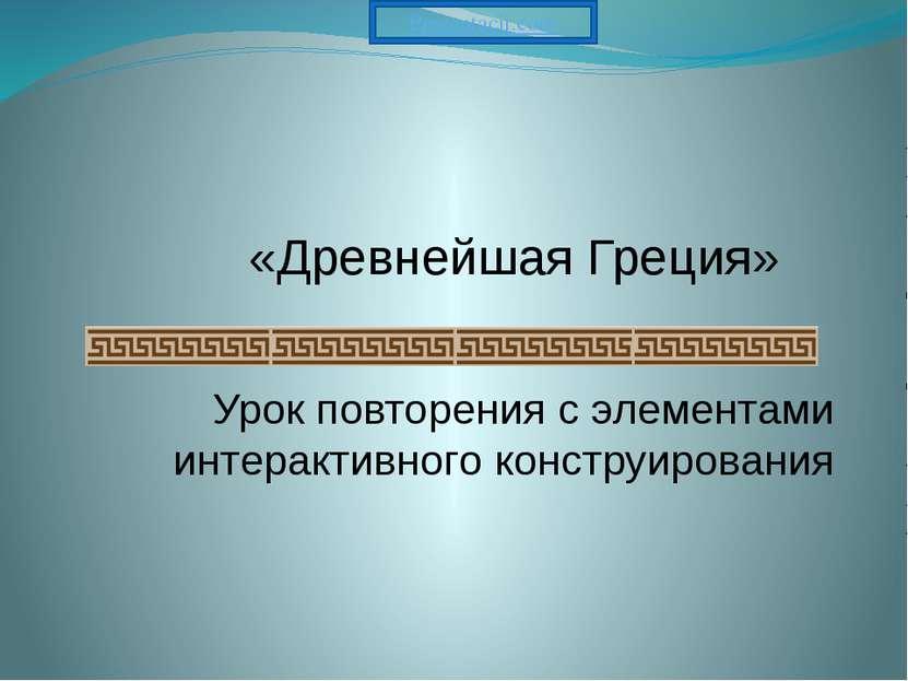 Урок повторения с элементами интерактивного конструирования «Древнейшая Греци...