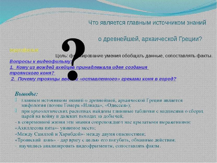 Что является главным источником знаний о древнейшей, архаической Греции? Выво...