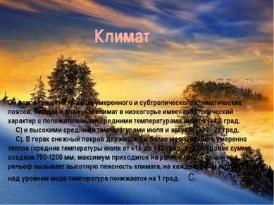 Он расположен на границе умеренного и субтропического климатических поясов. Т...