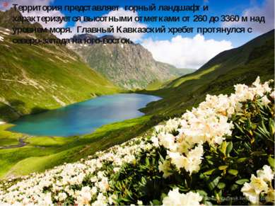 Территория представляет горный ландшафт и характеризуется высотными отметками...