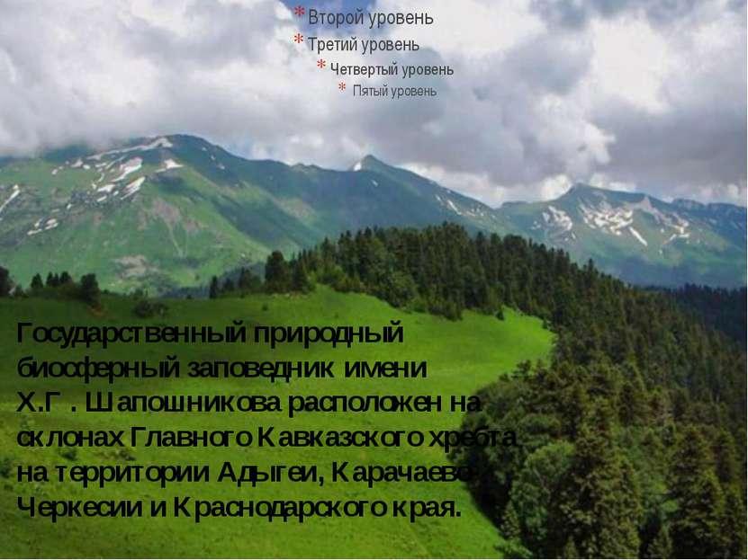 Государственный природный биосферный заповедник имени Х.Г . Шапошникова распо...