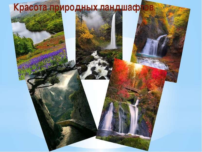 Красота природных ландшафтов.