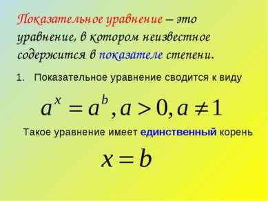 Показательное уравнение – это уравнение, в котором неизвестное содержится в п...