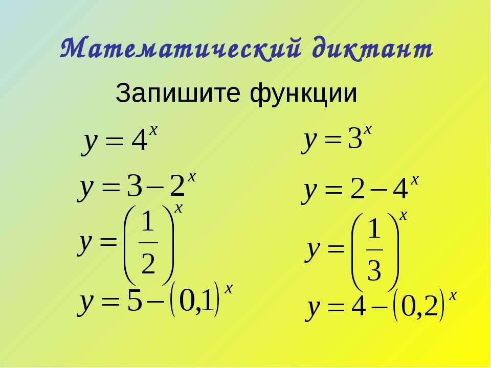 Математический диктант Запишите функции