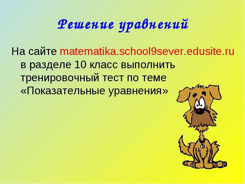 Решение уравнений На сайте matematika.school9sever.edusite.ru в разделе 10 кл...
