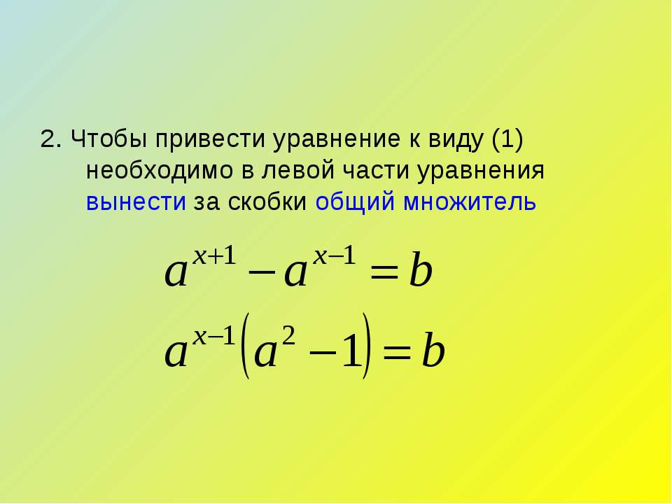 2. Чтобы привести уравнение к виду (1) необходимо в левой части уравнения вын...
