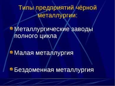 Типы предприятий чёрной металлургии: Металлургические заводы полного цикла Ма...