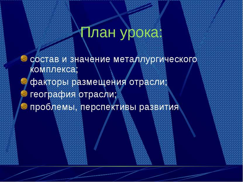 План урока: состав и значение металлургического комплекса; факторы размещения...