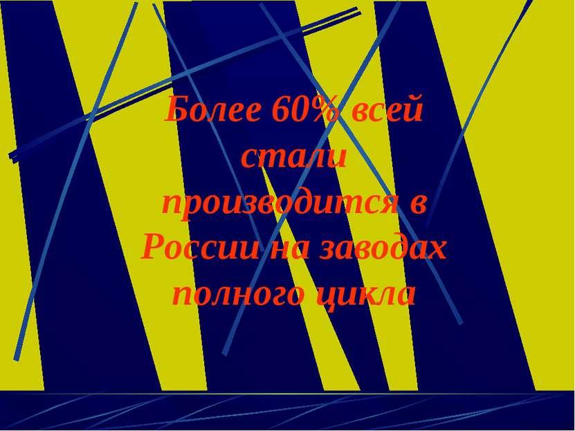 Более 60% всей стали производится в России на заводах полного цикла