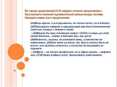 В9. Среди предложений 24-30 найдите сложное предложение с бессоюзной и союзно...